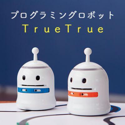 プログラミングロボット True True ( トゥルートゥルー )
