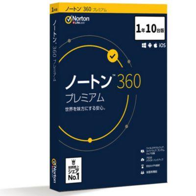 シマンテック ノートン 360 プレミアム 10台版