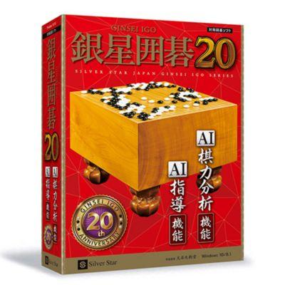 Windows専用 囲碁対局ソフト 銀星囲碁20