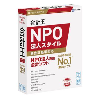 ソリマチ 会計王21NPO法人スタイル 最新税制改正対応版