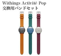 Withings Activité Pop Wristband Accessory Pack
