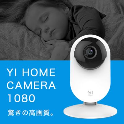 YI Technology YI HOME CAMERA 1080