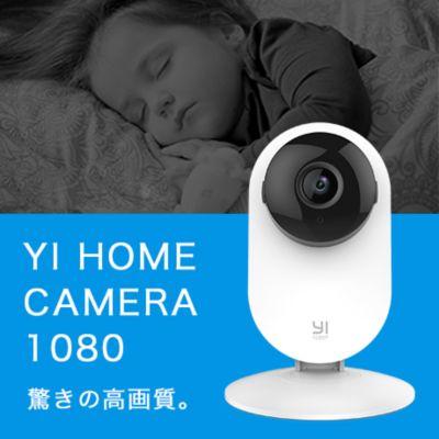 YI Technology YI HOME CAMERA 1080