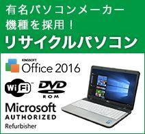 リサイクルノートパソコン Intel Core i7 (メモリ4GB)