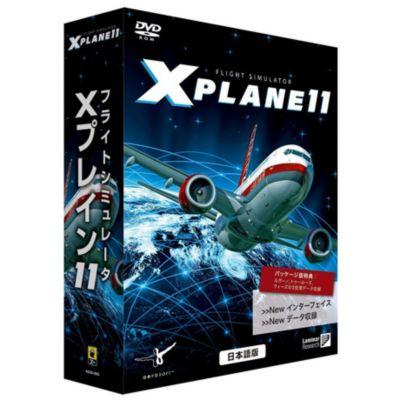 Shade3D フライトシミュレータ Xプレイン11 日本語 価格改定版