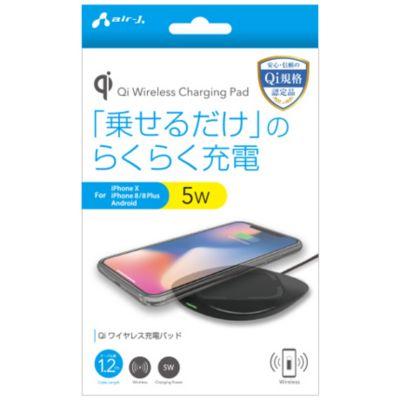 air-J iPhone X / 8 Plus/8対応 Qi ワイヤレス充電パッド