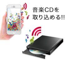 �A�C�E�I�[�E�f�[�^ iOS&Android���Ή� ���yCD��荞�݃h���C�u CD���R Wi-Fi