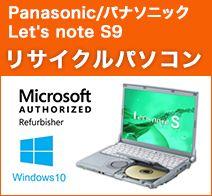【限定50台】 リサイクルノートパソコン Let