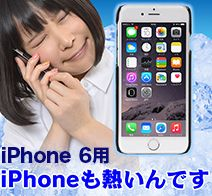 THANKO iPhone 6 �N�[���[�P�[�X
