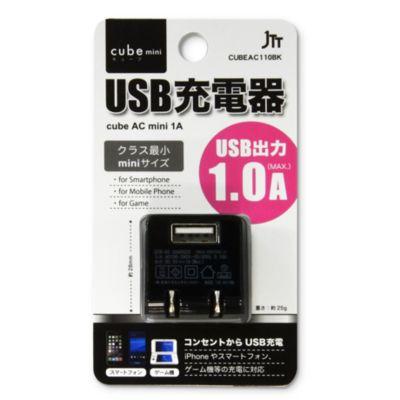 日本トラストテクノロジー USB充電器 cube mini 110