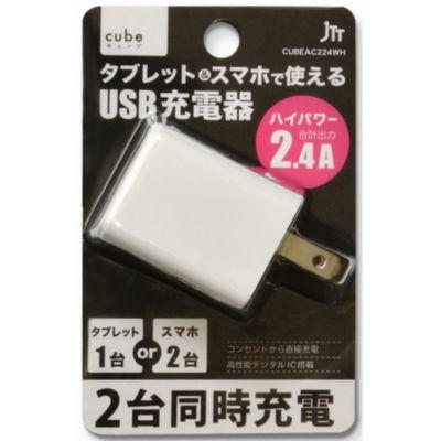 日本トラストテクノロジー USB充電器 cubeタイプ 224