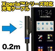Deff TRAVEL BIZ XPERIA マグネット式充電ケーブル  0.2m