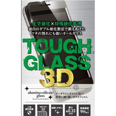 Deff TOUGH GLASS 3D for iPhone 8 / 7 通常