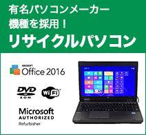 リサイクルノートパソコン HP ProBook 6570b