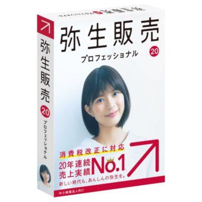 弥生 弥生販売 20 プロフェッショナル 通常版 <消費税改正対応>