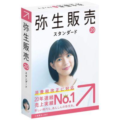 弥生 弥生販売 20 スタンダード 通常版 <消費税改正対応>