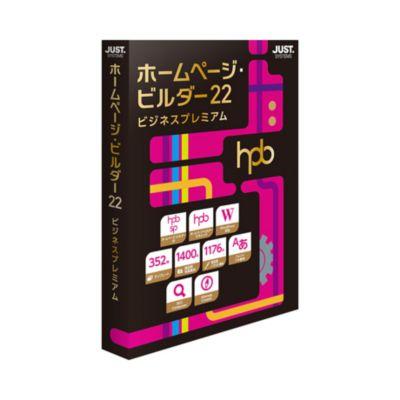 ジャストシステム ホームページ・ビルダー22 ビジネスプレミアム 通常版