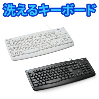 Kensington Pro Fit® ウォッシャブルキーボード