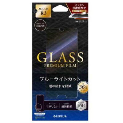 MSソリューションズ AQUOS R3 ガラスフィルム 「GLASS PREMIUM FILM」 スタンダードサイズ 高透明・ブルーライトカット