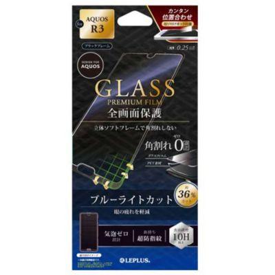 MSソリューションズ AQUOS R3 ガラスフィルム 「GLASS PREMIUM FILM」  立体ソフトフレーム 高透明・ブルーライトカット
