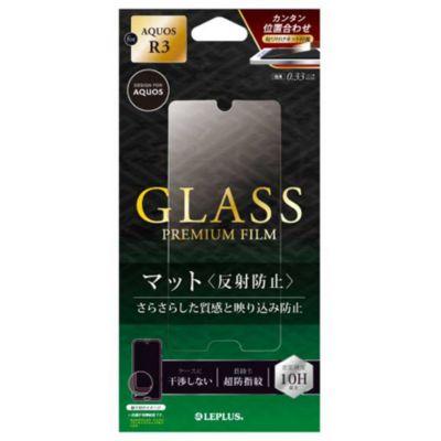 MSソリューションズ AQUOS R3 ガラスフィルム 「GLASS PREMIUM FILM」 スタンダードサイズ マット