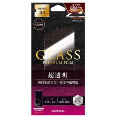 MSソリューションズ AQUOS R3 ガラスフィルム 「GLASS PREMIUM FILM」 スタンダードサイズ 超透明
