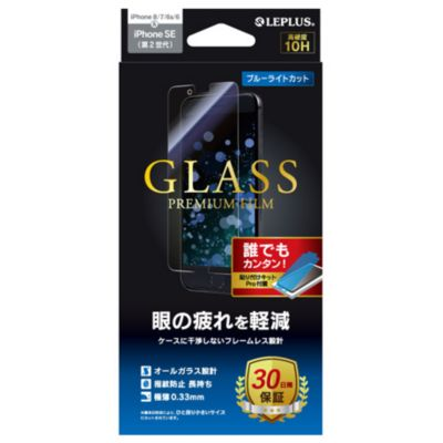 MSソリューションズ iPhone SE(第2世代)/8/7/6s/6 ガラスフィルム スタンダードサイズ ブルーライトカット
