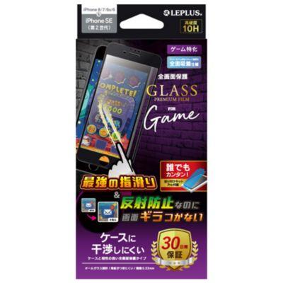 MSソリューションズ iPhone SE(第2世代)/8/7/6s/6 ガラスフィルム 全画面保護 ケースに干渉しにくい ゲーム特化