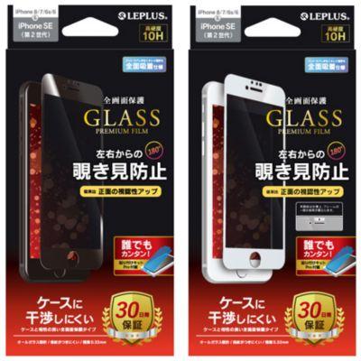 MSソリューションズ iPhone SE(第2世代)/8/7/6s/6 ガラスフィルム 全画面保護 ケースに干渉しにくい 左右 180度 覗き見防止