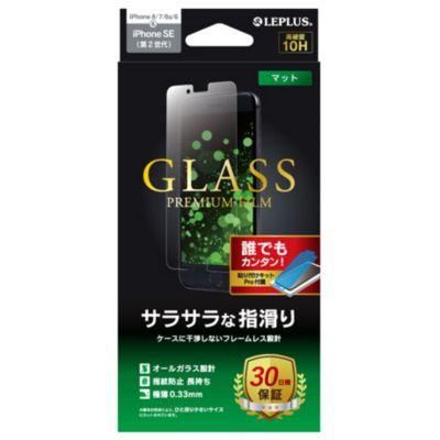 MSソリューションズ iPhone SE(第2世代)/8/7/6s/6 ガラスフィルム スタンダードサイズ マット