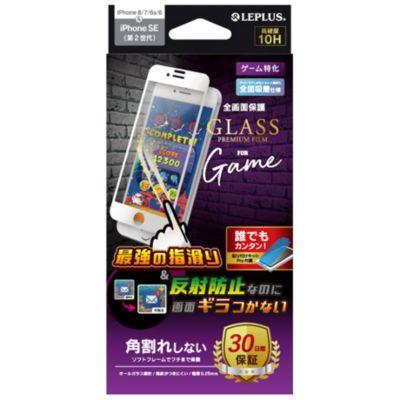 MSソリューションズ iPhone SE(第2世代)/8/7/6s/6 ガラスフィルム 全画面保護 角割れしない ゲーム特化