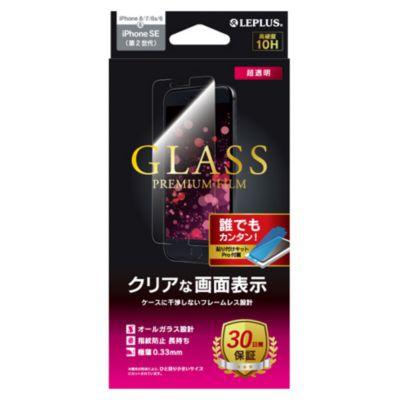 MSソリューションズ iPhone SE(第2世代)/8/7/6s/6 ガラスフィルム スタンダードサイズ 超透明