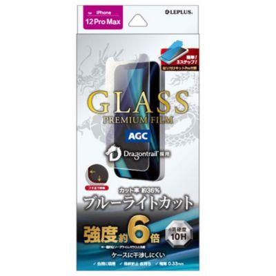 MSソリューションズ iPhone 12 Pro Max ガラスフィルム ドラゴントレイル ケース干渉しにくい ブルーライトカット クリア