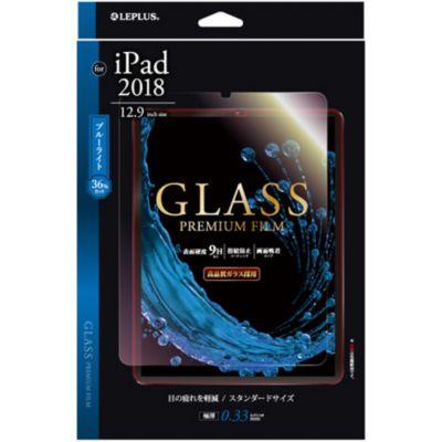 MSソリューションズ 2018 iPad Pro 12.9 ガラスフィルム GLASS PREMIUM FILM 光沢 ブルーライトカット 0.33mm