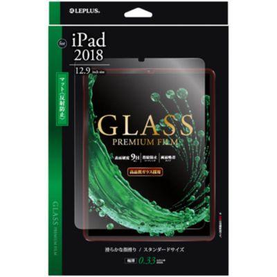 MSソリューションズ 2018 iPad Pro 12.9 ガラスフィルム GLASS PREMIUM FILM マット 0.33mm