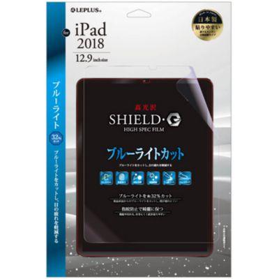 MSソリューションズ 2018 iPad Pro 12.9 保護フィルム SHIELD G HIGH SPEC FILM 高光沢 ブルーライトカット