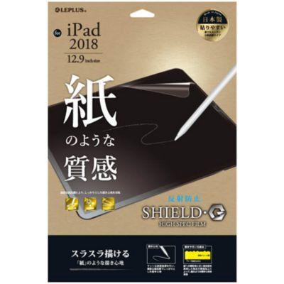 MSソリューションズ 2018 iPad Pro 12.9 保護フィルム SHIELD G HIGH SPEC FILM 反射防止 スタイラスに最適