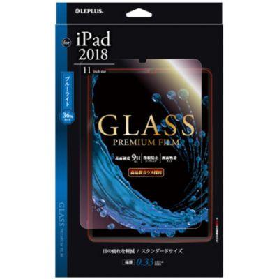 MSソリューションズ 2018 iPad Pro 11 ガラスフィルム GLASS PREMIUM FILM 光沢 ブルーライトカット 0.33mm