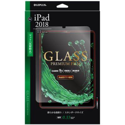 MSソリューションズ 2018 iPad Pro 11 ガラスフィルム GLASS PREMIUM FILM マット 0.33mm