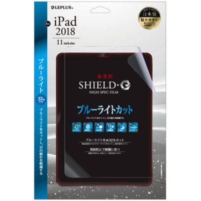 MSソリューションズ 2018 iPad Pro 11 保護フィルム SHIELD G HIGH SPEC FILM 高光沢 ブルーライトカット