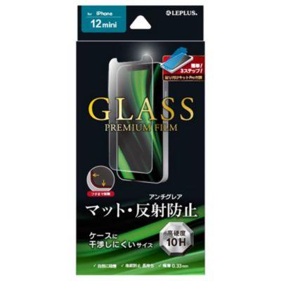 MSソリューションズ iPhone 12 mini ガラスフィルム ケース干渉しにくい マット クリア