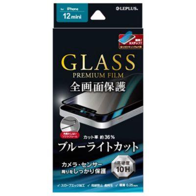 MSソリューションズ iPhone 12 mini ガラスフィルムソフトフレーム ブルーライトカット クリア