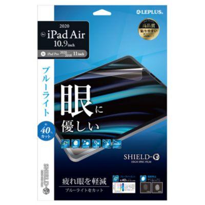 MSソリューションズ iPad_Air(第4世代)/11インチiPad_Pro(第2世代)/11インチiPad_Pro保護フィルム 「SHIELD・G HIGH SPEC FILM」 ブルーライトカット
