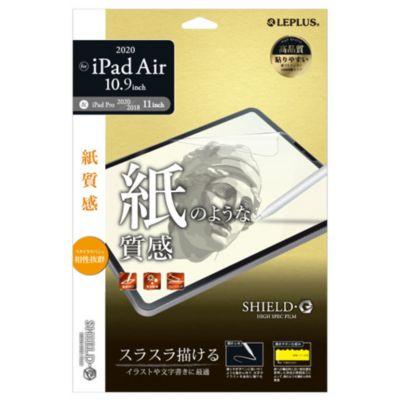 MSソリューションズ iPad_Air(第4世代)/11インチiPad_Pro(第2世代)/11インチiPad_Pro保護フィルム 「SHIELD・G HIGH SPEC FILM」 反射防止・紙質感