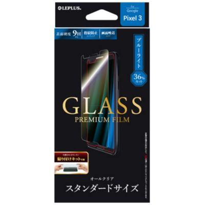 MSソリューション PIXEL 3 ガラスフィルム スタンダードサイズ BLC/0.33mm クリア