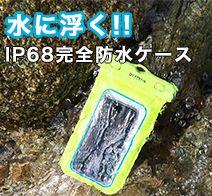 LEPLUS 浮く防水・防塵ケース「FLOAT SAVER」 5インチ
