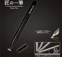 LEPLUS 匠の一筆 タッチペン