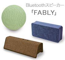 LEPLUS ファブリック素材 Bluetoothスピーカー「FABLY」