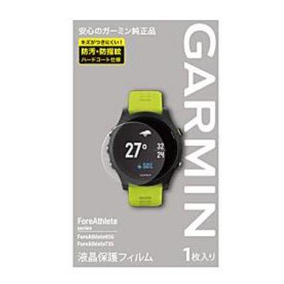 GARMIN フォアアスリート935 735用フィルム