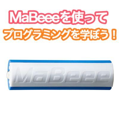 ノバルス プログラミング対応モデル MaBeee(マビー) 乾電池型IoT